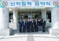 국제대학교 소방안전관리학과, 한국소방안전원과 MOU체결식 개최
