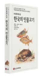 3차원 세밀화 물고기 233종 담긴 <한국의 민물고기> 출간