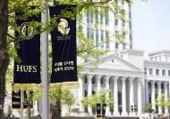 한국외대, '정보보호 관리체계 국가 인증' 획득