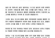 """설리, '성민씨 호칭 논란' 지적 팬 호소문에 """"많이 억울했어?"""""""
