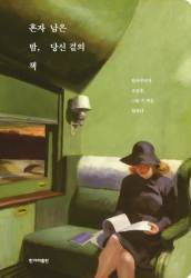 문장으로 읽는 책 ④