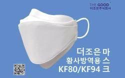 [2019 고객사랑브랜드대상] 식약처 허가받은 보건용 마스크