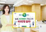 [2019 고객사랑브랜드대상] 금융부터 농축산물 직거래까지 간편뱅킹 서비스