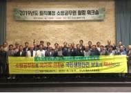 """재향소방동우회 """"소방공무원 국가직 전환 해달라"""""""