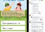끝나지 않은 '대림동 여경' 논란? 경찰청 SNS 2행시 이벤트 상황