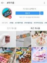 일부 마카롱에서 식중독균 검출, 소비자원 21개 제품 조사