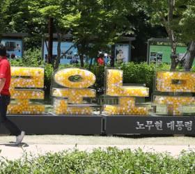 [미리보는 오늘] <!HS>노무현<!HE> 10주기 추도식, 정치권 총집결…유시민·김경수·황교안 불참
