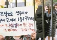 """숙명여고 교사 징역 선고 후폭풍···""""대입 수시 폐지"""" 목소리"""