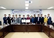 경복대학교, 서울 강서양천교육지원청과 문화예술교육 지원 업무협약