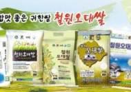[2019 고객사랑브랜드대상] '우수농산물' 인증받은 명품쌀
