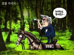 [<!HS>박용석<!HE> <!HS>만평<!HE>] 5월 23일