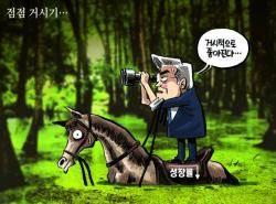 [박용석 만평] 5월 23일