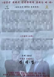 <!HS>광주<!HE>서 '남조선 개돼지' 전단…'김정은 대자보' 전대협 작품?