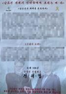 광주서 '남조선 개돼지' 전단…'김정은 대자보' 전대협 작품?