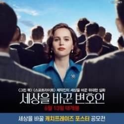 영화 '세상을 바꾼 변호인' 캐치프레이즈 일러스트 포스터공모전 개최