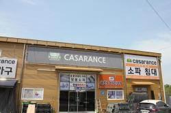 인천남동공단가구단지 가구할인매장 '까사랑스' 세라믹식탁 , 샤무드쇼파 특가대전