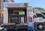 """""""드라마틱한 깜짝선물""""..조보아, 채시라 커피차 선물에 행복"""