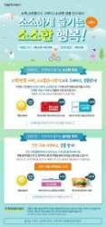 케이토토, 소액 구매 캠페인 '소소하게 즐기는 소소한 행복' 시즌3, 26일 마감