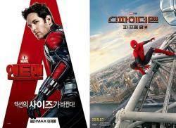 MCU 페이즈3 대미장식 '스파이더맨:파프롬홈', '앤트맨' 닮은 이유