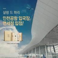샬랑 드 파리, 인천공항 엔타스 면세점 입점