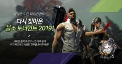 엔씨, '블소 토너먼트 2019' 정식 종목 공개