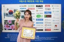 올리비아킴, 자랑스런 대한민국 시민대상 시상식 '기부봉사혁신공로대상' 수상