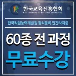 한국교육진흥협회, 60종 민간자격증 나이 제한 없다
