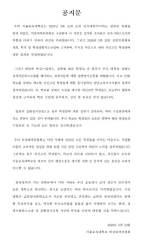 서울교대 성희롱 남학생 일부 징계 중지…수업 출석 가능