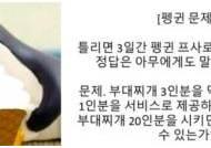 자유한국당도 아이돌도 언급한 '펭귄 프사'…뭔데 난리냐고?