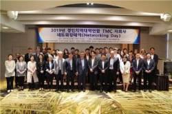 경인지역대학연합 TMC 자회사 '네트워킹 데이' 개최