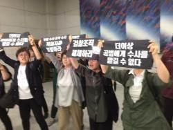"""""""김학의·장자연·버닝썬, 검찰이 공범""""…여성단체들 대검서 기습시위"""