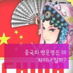중국의 영문명은 왜 차이나(China)일까?