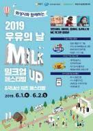 우유자조금관리위‧화성시, 6월 1~2일 '우유의 날 페스티벌'