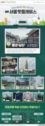 [ONE SHOT] 관광객 사진 빅데이터로 알아봤다…한국 관광 핫플레이스는?
