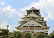임진왜란 일으킨 히데요시 본거지 '오사카 성'에서 G20 정상들 기념 촬영?