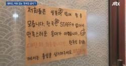 대마도에 느는 '한국인 거절' 안내문…이유는?