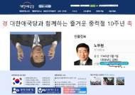 """盧 거꾸로 된 사진과 """"축 중력절""""…대한애국당 홈페이지 무슨 일"""