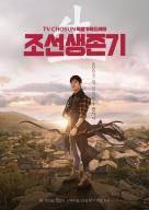 군화에 도포 자락…'조선생존기' 강지환 티저 포스터 공개
