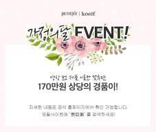 쁘띠페, 5월 가정의 달 이벤트 진행...170만원 상당 경품