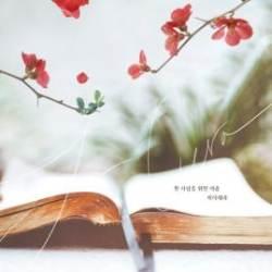 제이세라, '여름아 부탁해' OST 참여…26일 정오 공개