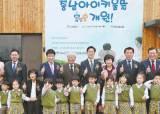 [도약하는 충청] 충남도 행복주택, 온종일 돌봄서비스… '아이 키우기 좋은 충남' 비전 선포
