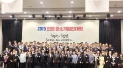 주식회사 아들과 딸, '2019 인천 중소기업인대회' 고용노동부장관 표창 수상