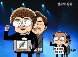 [<!HS>박용석<!HE> <!HS>만평<!HE>] 5월 27일
