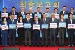 '동남권 관문공항'전방위 여론전…이번엔 국회에서 대국민보고회