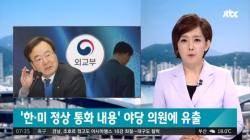 [e글중심] 한·미 정상 통화 내용 유출, 네티즌 의견은…