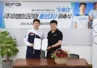 EME(이엠이)코리아, 이용대 선수 홍보대사로 위촉
