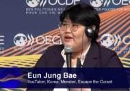 '탈코르셋' 유튜버 배리나, OECD 포럼 참석 논란에 입 열어