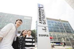 한성대, 대학-강소기업 연계형 청년일자리사업 2년 연속 운영대학 선정