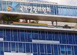 """""""경찰 집회 보호 의무 어긴 것 아냐""""…<!HS>인권<!HE>위, 퀴어축제 진정 기각"""