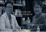 임세원 교수·윤한덕 센터장 등장 광고, 한 달 135만회 조회 기록